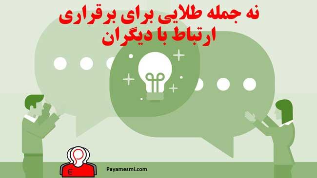 مهارت برقراری ارتباط با دیگران