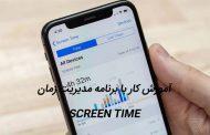 معرفی و آموزش برنامه Screen time