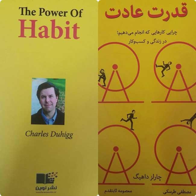معرفی کتاب قدرت عادت