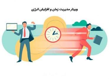 وبینار مدیریت زمان و انرژی