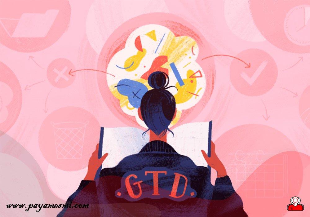 مدیریت زمان به روش GTD چیست