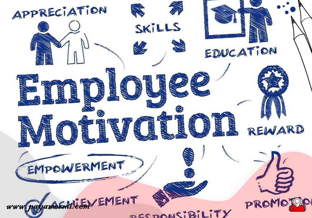 افزایش انگیزه کارکنان در محیط کار