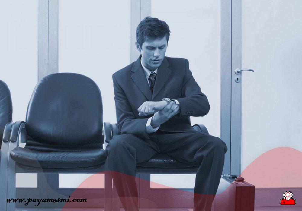 اهمیت زمان در مصاحبه شغلی