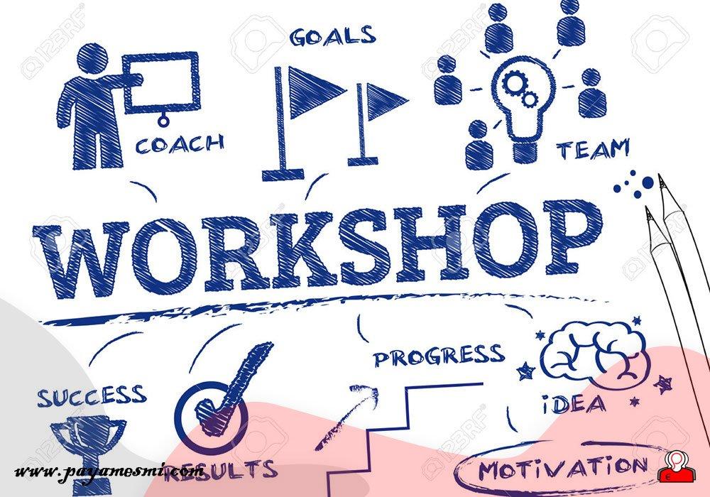 تعیین اهداف کارگاه آموزشی