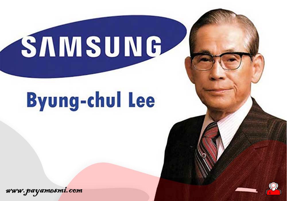 لی بیونگ چول موسس سامسونگ