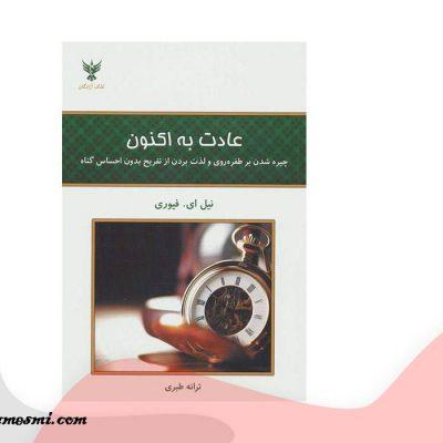 معرفی کتاب عادت به اکنون اثر نیل فیوره