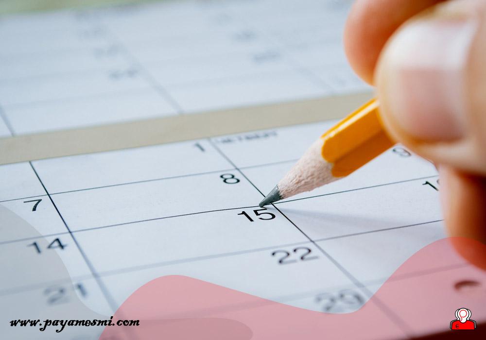 داشتن یک جدول زمانی برای بهبود بهرهوری