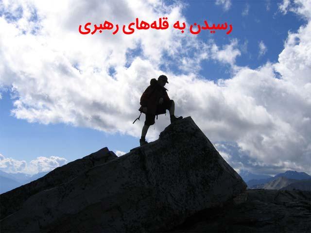 رسیدن به قلههای رهبری
