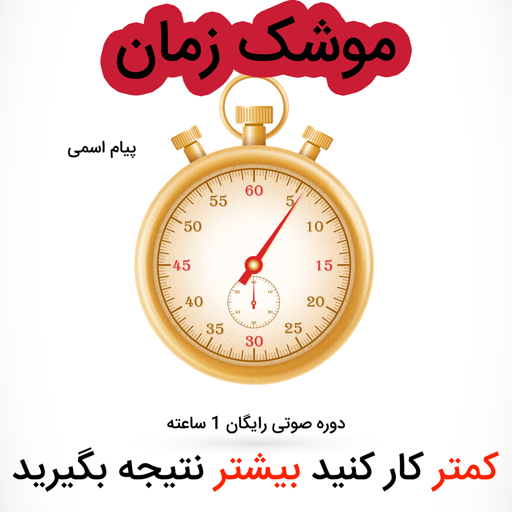 دوره موشک زمان