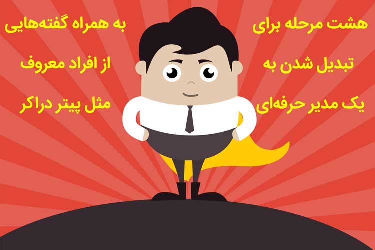 ۸ مرحلهای که یک مدیر موفق لازم است طی کند