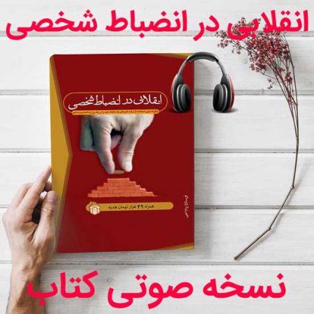 نسخه صوتی کتاب انضباط شخصی